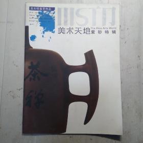 美术天地紫砂特辑  吴扣华壶艺作品  总第29集