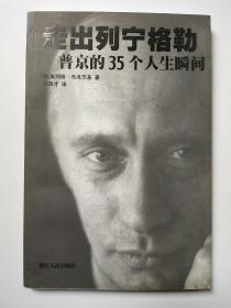 走出列宁格勒:普京的35个人生瞬间
