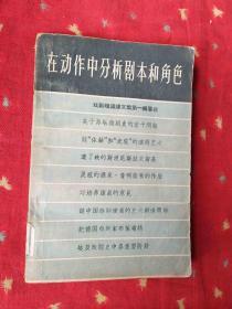 戏剧理论译文集.第一辑.在动作中分析剧本和角色