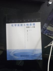 化学反应工程原理例题与习题(第二版)【化学工程系列丛书】