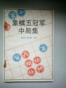 象棋五冠军中局集