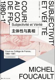 主体性与真相:法兰西学院课程系列:1980-1981