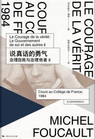 说真话的勇气:治理自我与治理他者Ⅱ:法兰西学院课程系列:1984