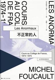 不正常的人:法兰西学院课程系列:1974-1975