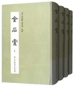 【正版现货】金石索(全4册)16开精装