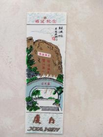 厦门鼓浪屿旅游纪念塑料门票,3.5x11cm(单张)