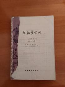 红楼梦学刊(一九八九年第一辑)