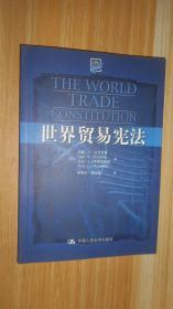 世界贸易宪法 张保生签名本