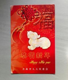 贺年卡:青海人大常委会 贾国明签名