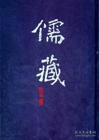 9787301118429-sl-儒藏.儒藏.精华编.一二四