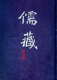 儒藏(精华编一二四)