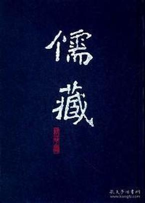 9787301117477-ty-儒藏.精华编.二九