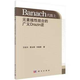 BANACH代数上元素线性组合的广义DRAZIN逆