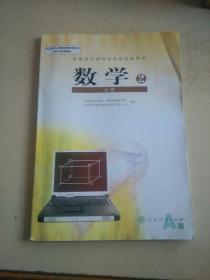 普通高中课程标准实验教科书  数学2必修(略有字迹)