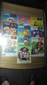 少年科学画报 (1995年 1-12期 全)缺少(第1期) 7.8是合刊