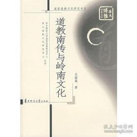 道教南传与岭南文化