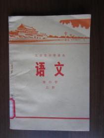 1978年北京市中学课本:语文(第四册,上册)