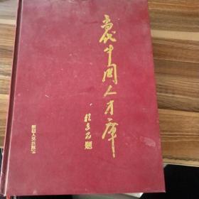 当代中国人才库