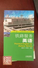 铁路服务英语
