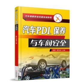 汽車PDI、保養與車間安全