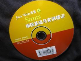 【正版随书光盘】Strusts 编程基础与实例精讲,中国电力出版社(配套光盘CD-ROM)【下载免邮】