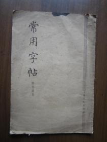 1955年常用字帖(一)