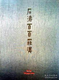 石涛百页罗汉