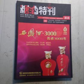 糖酒特刊  2013年九月份