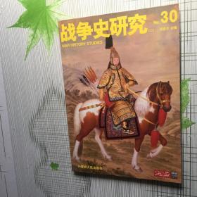 战争史研究(二) 总第30册