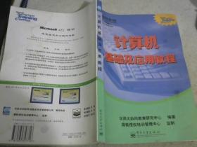 计算机基础及应用教程