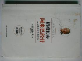阿米巴经营——畅销十周年纪念版