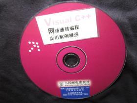 【正版随书光盘】Visual C++网络通信 编程实例精选,人民邮电出版社(配套光盘CD-ROM)【下载免邮】