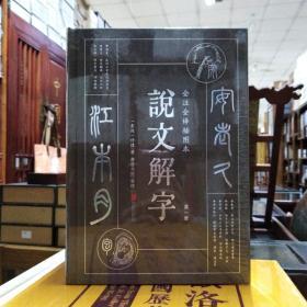 说文解字(全四册)——全注全译插图本