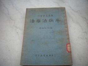 1951年-上海广益书局出版-徐剑虹【牛病治疗法】!