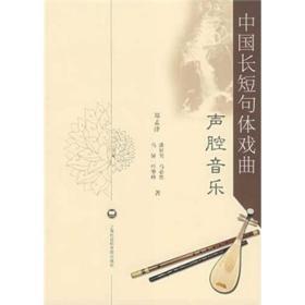 中国长短句体戏曲声腔音乐 郑孟津、马骕、叶擎峰 著 9787807450078 上海社会科学院出版社 M