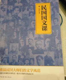 民国国文课(精选典藏版)