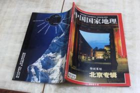 中国国家地理(2001年第6期  平装16开  有描述有清晰书影供参考)