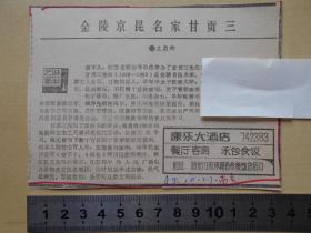 1989年【金陵京昆名家甘贡三】剪报