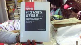 哈特耶20世纪建筑百科辞典(16开,10品未开塑封)租屋中2A--堆放