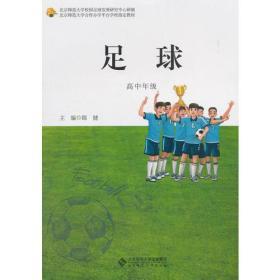 足球(高中全一册)