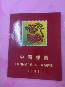 中国邮票1998定位册