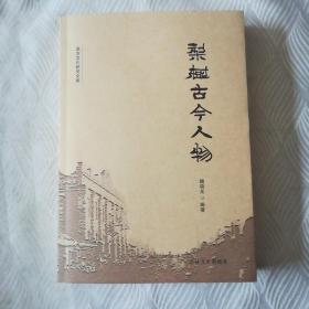梨树古今人物(地方文化研究文库)