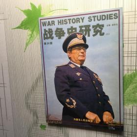 战争史研究(二) 总第29册