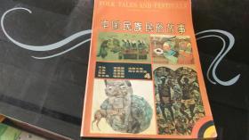 中国民族民俗故事 【3】【4】2本合售