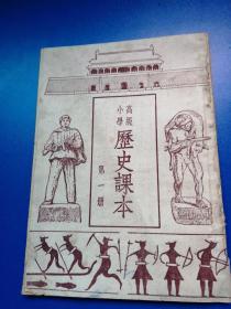 高级小学历史课本(第一册)