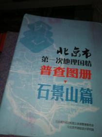 北京市第一次地理国情普查图册 石景山篇