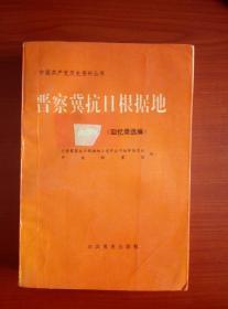 晋察冀抗日根据地 第二册 (回忆录选编)