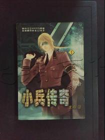 小兵传奇(5)——联邦崩盘/英特颂玄幻系列