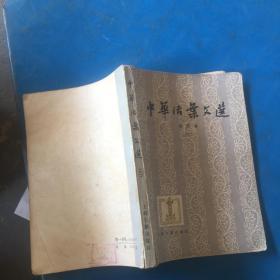中华法案文选三