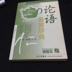 论语鉴赏辞典(插图本)